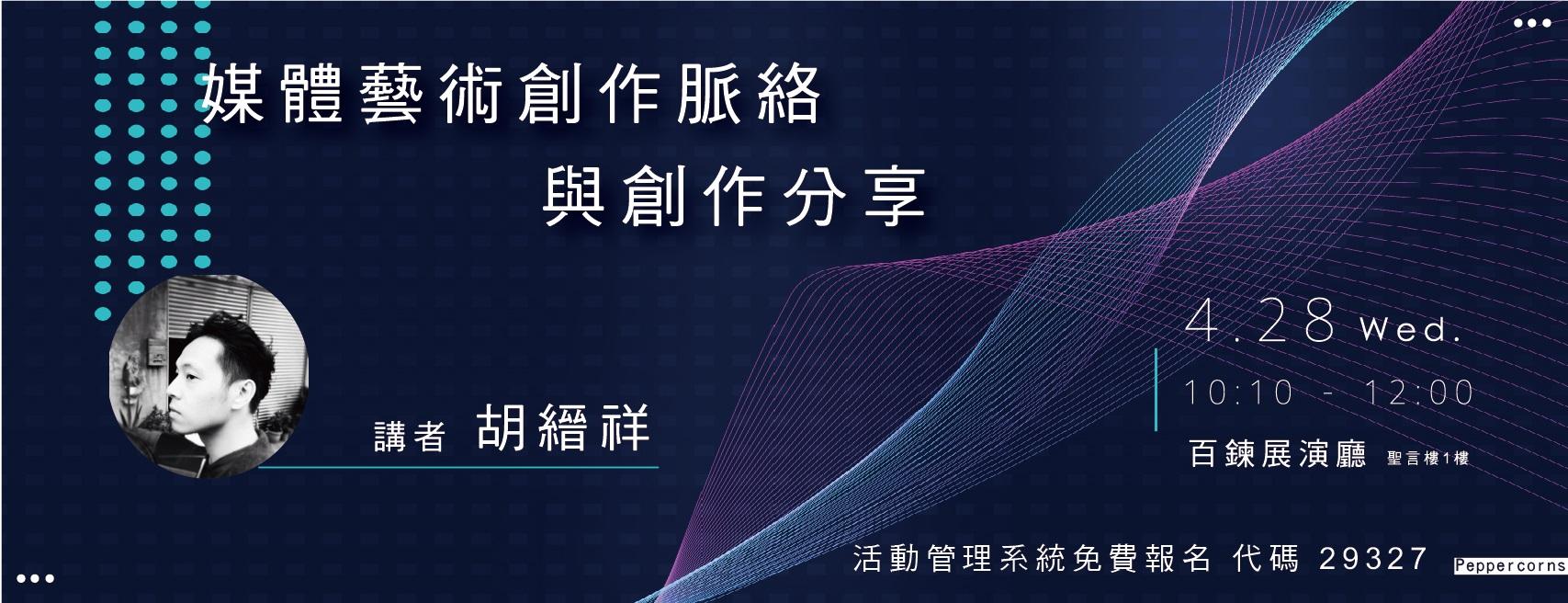 劉阿昌&打幫你樂團《台灣歌謠的傳統與現代》音樂講座