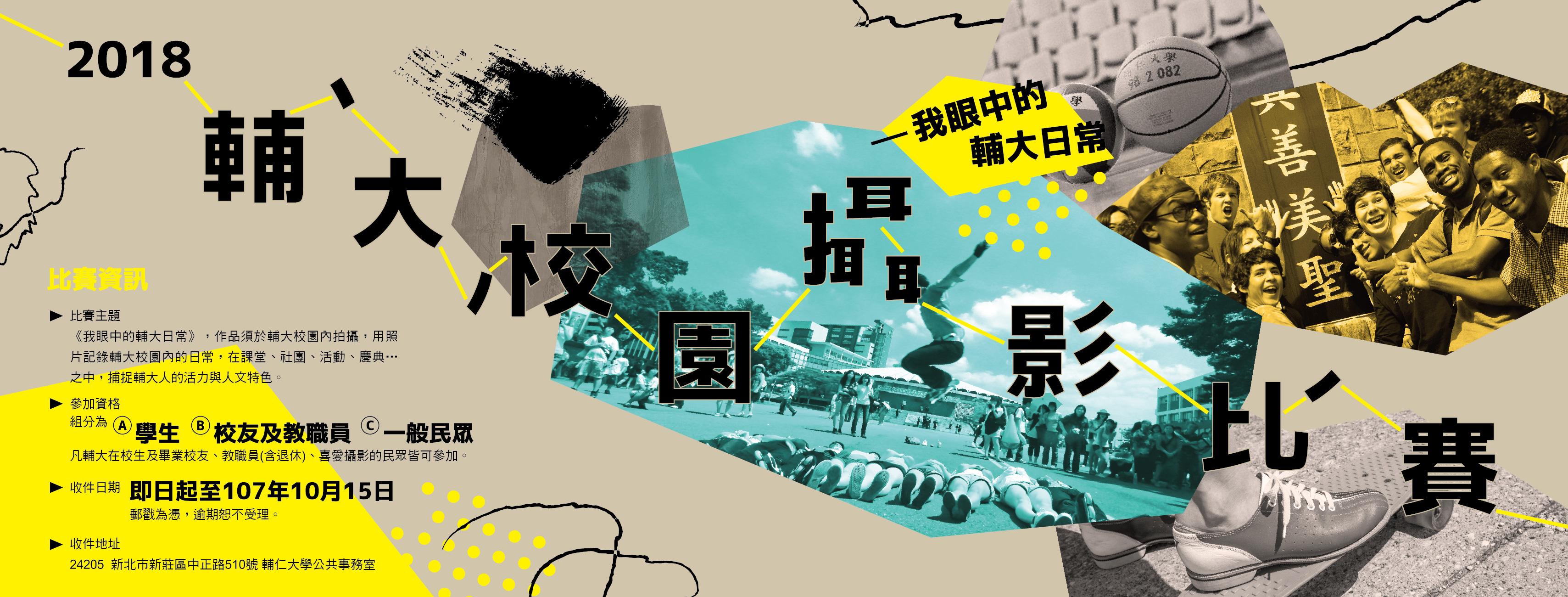 2018輔大校園攝影賽